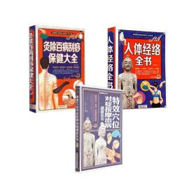 【正版】特效穴位对症按摩治病速查全书 灸除百病刮痧保健大全 人体经络全书