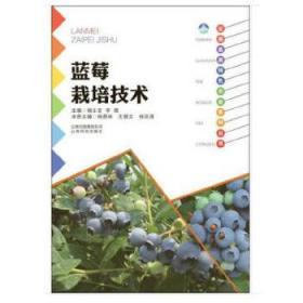 云南高原特色农业系列丛书:蓝莓栽培技术