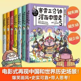 【套装全7册】赛雷三分钟漫画中国史系列  爆笑3分钟 吃透五千年中国史世界12国史 千万人在看的幽默靠谱趣味历史故事图片书籍