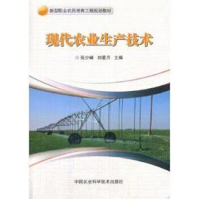 现代农业生产技术