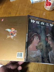 童话莎士比亚 仲夏夜之梦