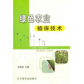 绿色农业植保技术