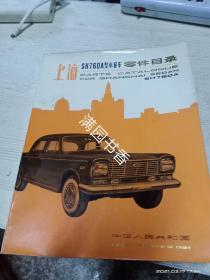 上海牌SH760A型小客车零件目录