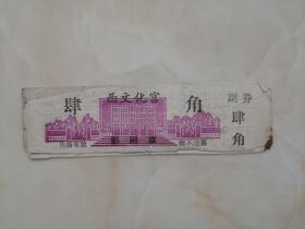 中国经典风景区----市---《西文化门票》--著名景点-----虒人荣誉珍藏