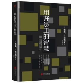 正版现货 用好员工的智慧 不能让员工智慧发挥最大效益 就别说你会带团队 经管企业管理创业管理团队管理类书籍畅销书