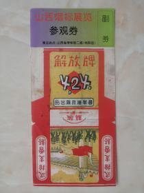 中国经典风景区----太原市纯阳宫---《山西烟标展览参观券》---副券---虒人荣誉珍藏