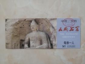 中国经典风景区----大同市---《云岗石窟》---门券---虒人荣誉珍藏