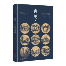 建筑与文化随笔集 Ⅰ 再见,牛津与剑桥 建筑学干货  畅销书籍