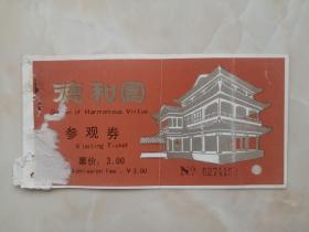 中国经典风景区----市---《德和园》---参观券---虒人荣誉珍藏