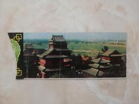 中国经典风景区----市---《》---参观券---虒人荣誉珍藏