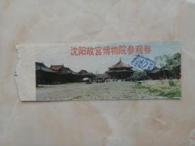 中国经典风景区----沈阳市---《沈阳故宫博物院》---参观券---虒人荣誉珍藏