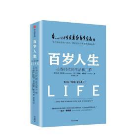 百岁人生书籍 罗振宇推荐 长寿时代的生活和工作 琳达格拉顿