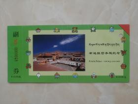 中国经典风景区----拉萨市---《布达拉宫》---参观券---虒人荣誉珍藏
