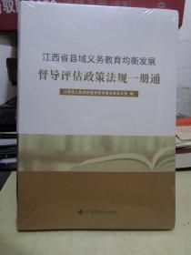 江西省县域义务教育均衡发展督导评估政策法规一册通【未开封】