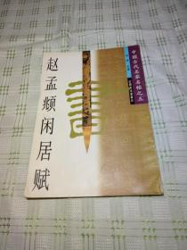 赵孟頫闲居赋(中国古代名家名帖之五)