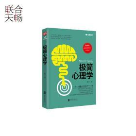 正版现货 极简心理学 读创cx书 职场指南自我修养自我提升成功励志心理类书籍