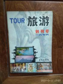 旅游(创刊号)