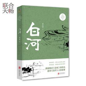 正版现货  白河  黄光耀  边城姊妹篇 土家族作家带您探秘湘西 中国现当代随笔文学小说书籍畅销书