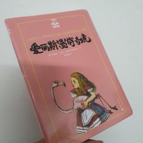 夏洛书屋(第2辑):爱丽斯漫游奇境