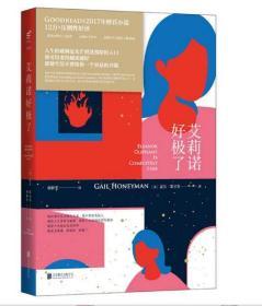 正版现货 艾莉诺好极了 盖尔霍尼曼 全球88个版本英国销量突破500万册 人生的破洞也是光芒照进黑暗的入口 外国小说畅销书籍
