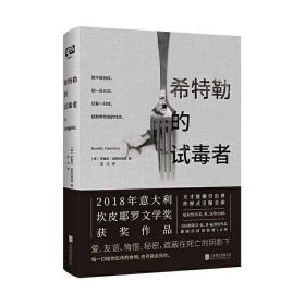 正版现货 希特勒的试毒者 罗塞拉波斯托里诺著 根据真实故事改编在战争面前没有人是幸存者 外国文学小说畅销书籍