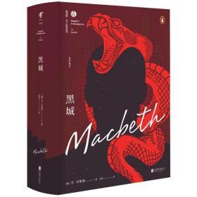 正版现货 黑城 现代版麦克白北欧犯罪小说天王尤奈斯博重构莎士比亚 外国悬疑犯罪小说书籍畅销书