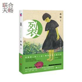 正版现货 裂 万物皆有裂痕那是光进来的地方 中国现当代随笔文学小说书籍畅销书
