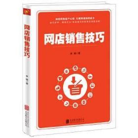 正版现货 网店销售技巧 营销运营微商网店运营指南市场营销类书籍畅销书