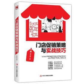 正版现货 门店促销策略与实战技巧 柳叶雄著 市场营销企业管理经管书籍畅销书