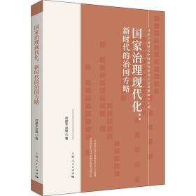 国家治理现代化--新时代的治国方略(习近平新时代中国特色社会主?