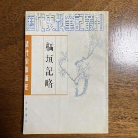 枢垣记略:清代史料笔记(1997年湖北一版二印)