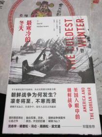 实拍书友反馈 最寒冷的冬天:美国人眼中的朝鲜战争(全新版)