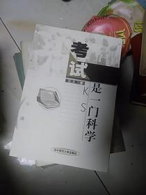 考试是一门科学               32开库存新书