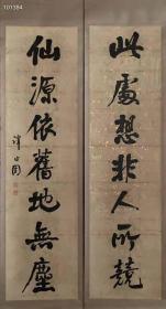 民间收 湖南谭延闿款 对联一幅,约民国旧物。