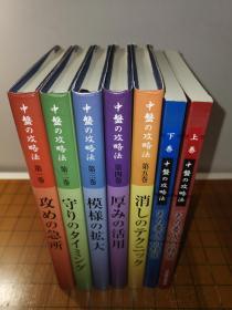 【日本原版围棋书】中盘攻略法 全7册