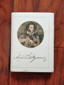 (俄文原版明信片)普希金 Александр Сергеевич Пушкин (一套32张)