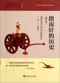二手正版 指南针的历史(修订本)9787564915629