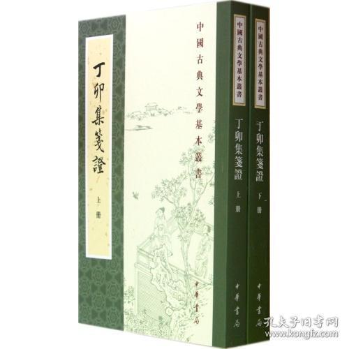 丁卯集笺证:中国古典文学基本丛书