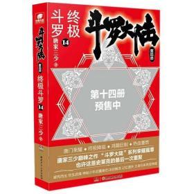 斗罗大陆(第4部终极斗罗14) 正版现货 中南天使  新华书店书籍
