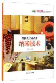 二手正版 科普第一书·引领未来的新科技:第四次工业革命(纳米技术)9787206108662