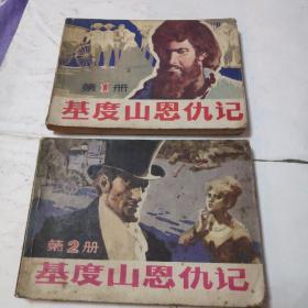 连环画 基督山恩仇记  第1册 第2册 合售