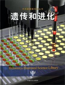 二手正版 美国不列颠百科全书公司 遗传和进化 9787109171084