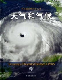 二手正版 美国不列颠百科全书公司 天气和气候 9787109172258