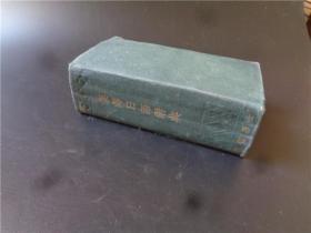 民国二十三年版《汉译日语辞典》