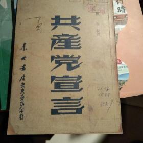 共产党宣言(1948年)图书馆影印本