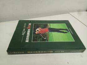 技巧与实战 : 高尔夫经典技巧100课(未开封)