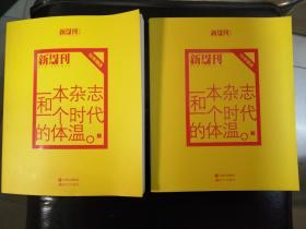 一本杂志和一个时代的体温-新周刊16年精选(上.下册):《新周刊》16年精选