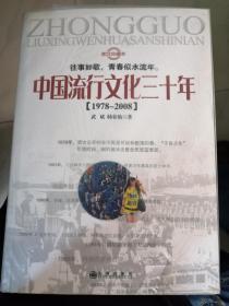 中国流行文化三十年(1978~2008)(图文珍藏本)武斌、韩春燕  著