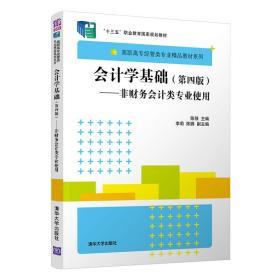 会计学基础(第四版):非财务会计类专业使用/高职高专经管类专业精品教材系列