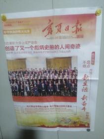 宁夏日报2021-2-26【12版全】